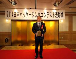 2014082701表彰式